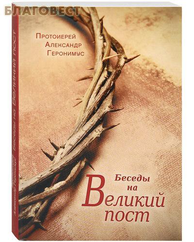 Беседы на Великий пост. Протоиерей Александр Геронимус