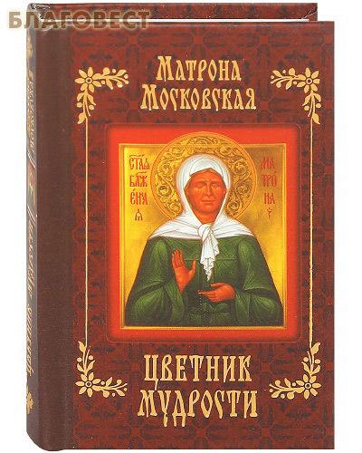 Матрона Московская. Цветник мудрости. Карманный формат