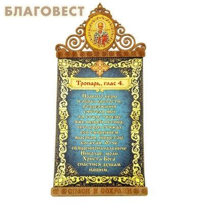Панно-магнит Тропарь Святителю Николаю Чудотворцу