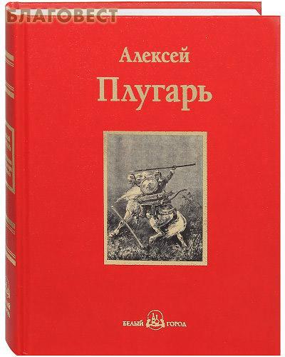 Крестники Александра Невского. Алексей Плугарь