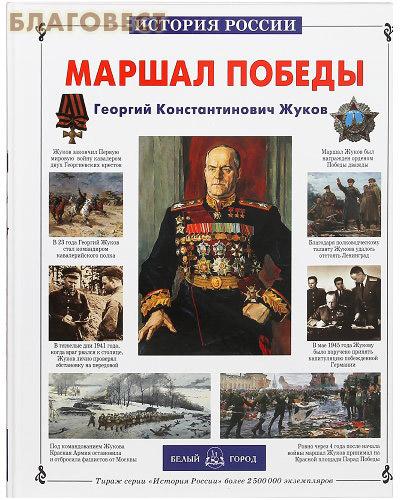 Маршал Победы. Георгий Константинович Жуков