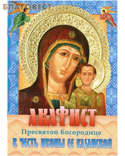 Акафист Пресвятой Богородице в честь Ее иконы Казанской