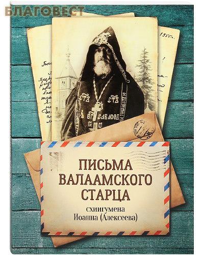 Письма Валаамского старца, схиигумена Иоанна (Алексеева)