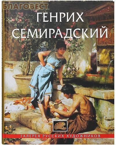 Генрих Семирадский. Галерея русских художников