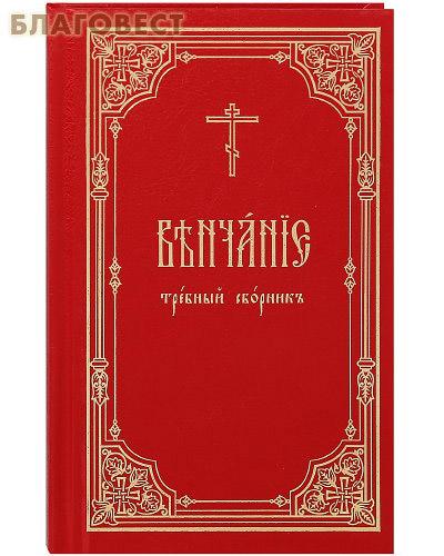 Венчание. Требный сборник. Церковно-славянский шрифт