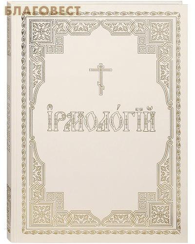 Ирмологий. Церковно-славянский шрифт