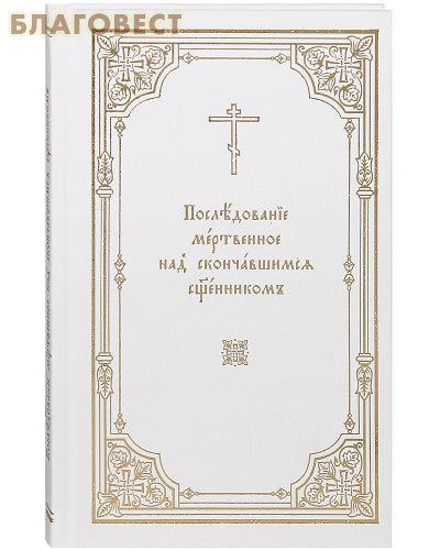 Последование мертвенное над скончавшимся священником. Церковно-славянский шрифт