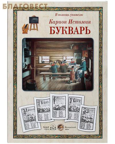 Букварь. 38 иллюстраций. Карион Истомин