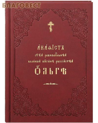 Акафист святой равноапостольной великой княгине российской Ольге. Церковно-славянский шрифт