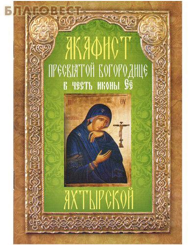 Акафист Пресвятой Богородице в честь иконы Её