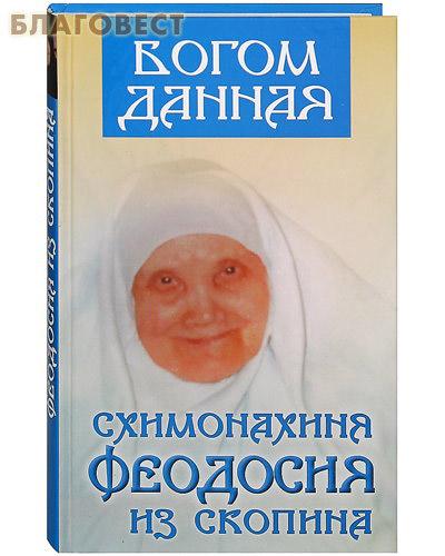 Богом данная схимонахиня Феодосия из Скопина