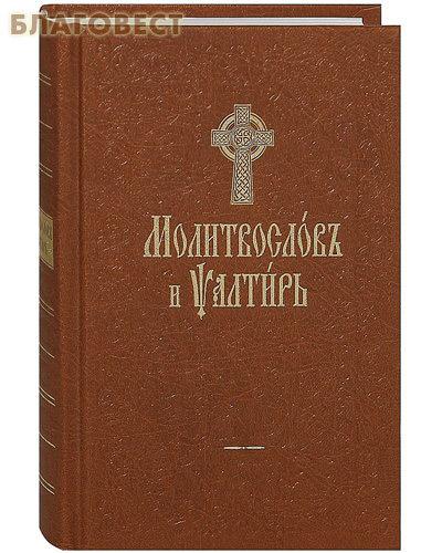 Молитвослов и Псалтирь. Церковно-славянский шрифт. Цвет в ассортименте