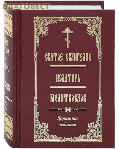 Святое Евангелие. Псалтирь. Молитвослов. Дорожное издание. Русский шрифт