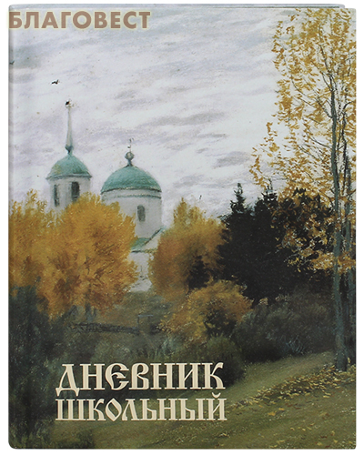 Дневник школьный