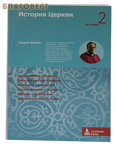 История Церкви. История 2. Андрей Зайцев