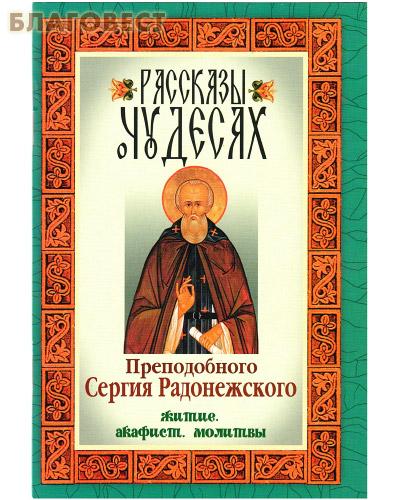 Рассказы о чудесах преподобного Сергия Радонежского. Житие. Акафист. Молитвы