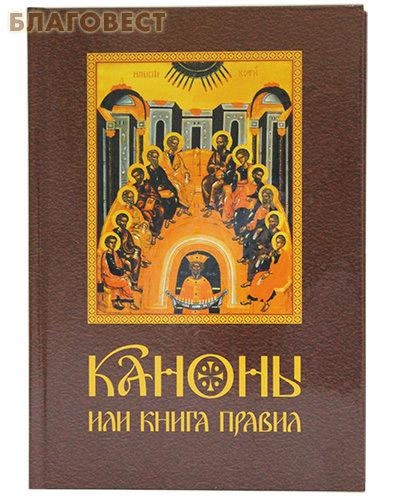 Каноны или книга правил. Святых Апостол,  Святых Соборов, Вселенских и поместных, и святых отец