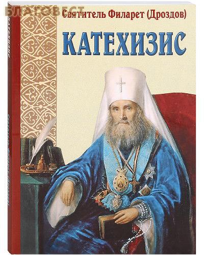 проект Катехизиса Русской Православной Церкви для общецерковного обсуждения