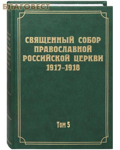 Священный Собор Православной Российской Церкви 1917-1918. Том 5