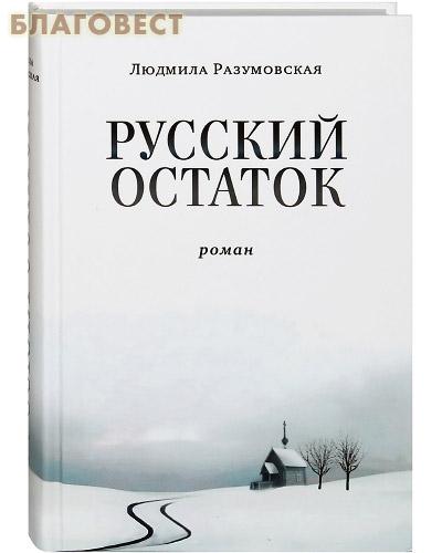Русский остаток. Роман. Людмила Разумовская