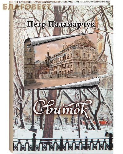 Свиток. Петр Паламарчук