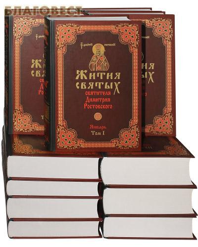Жития Святых Святителя Димитрия Ростовского в 12-и томах