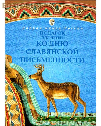 Подарок ко Дню славянской письменности