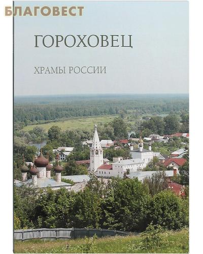 Гороховец. Храмы России. Малотиражное издание