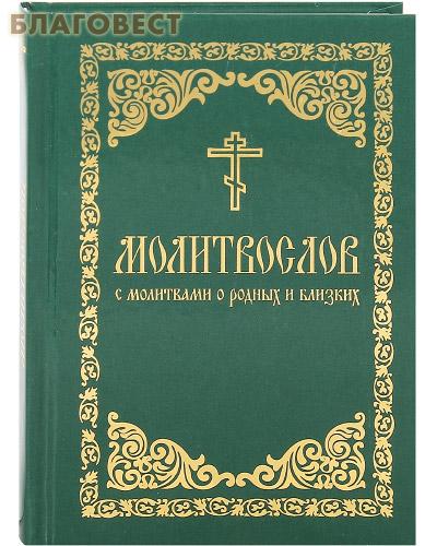 Молитвослов с молитвами о родных и ближних. Русский шрифт