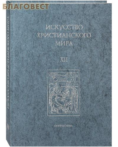 Искусство христианского мира. Сборник статей XII