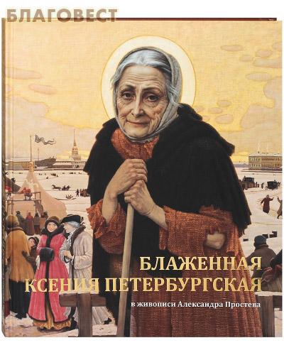 Блаженная Ксения Петербургская в живописи Александра Простева. Альбом