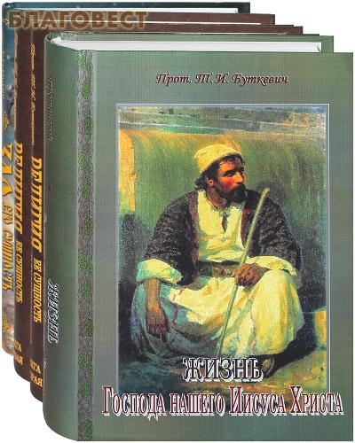 Буткевич Т. И. Комплект из 4-х томов