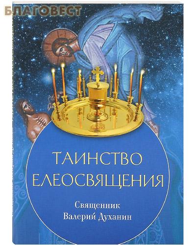Таинство Елеосвящения. Священник Валерий Духанин