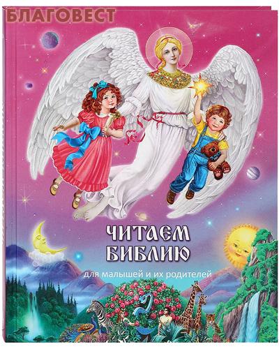 Читаем Библию. Для малышей и их родителей