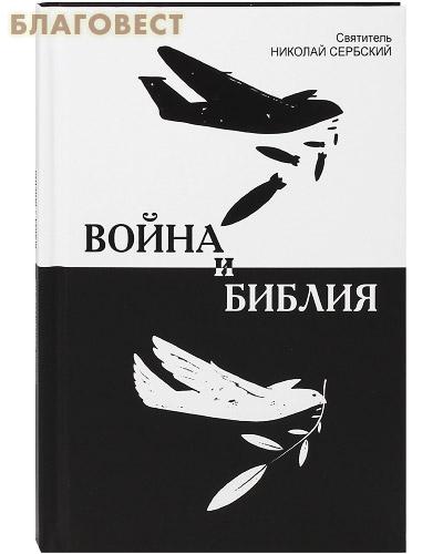 Война и Библия. Святитель Николай Сербский