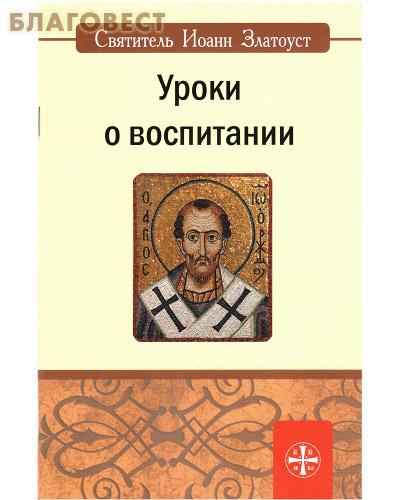 Уроки о воспитании. Святитель Иоанн Златоуст