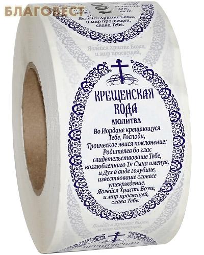Наклейка Крещенская вода с молитвой (в рулоне 1000 шт, размер 73*105 мм)