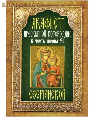 Акафист Пресвятой Богородице в честь иконы Её Озерянской