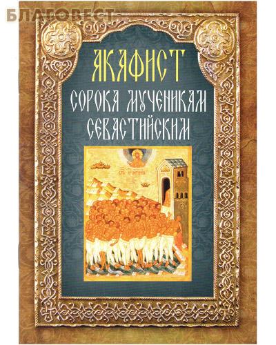 Акафист сорока мученикам Севастийским