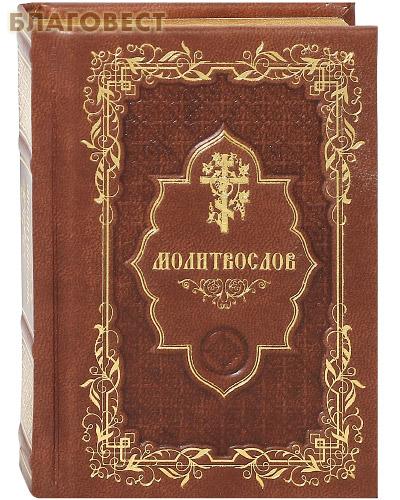 Молитвослов. Карманный формат. Кожаный переплет. Золотой обрез. Русский шрифт
