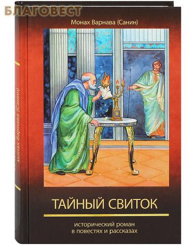 Тайный свиток. Исторический роман в повестях и рассказах. Монах Варнава (Санин)