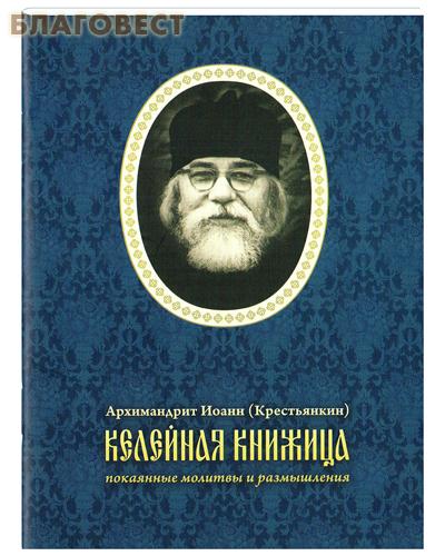 Келейная книжица покаянных молитв и размышлений. Архимандрит Иоанн (Крестьянкин)