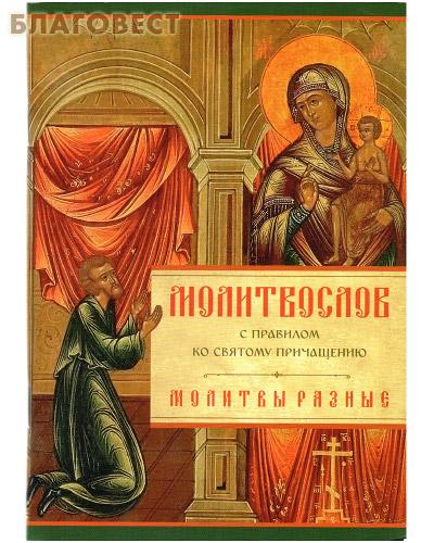 Молитвослов с правилом ко Святому Причащению. Молитвы разные. Русский шрифт