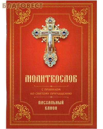 Молитвослов с правилом ко Святому Причащению. Пасхальный канон. Русский шрифт