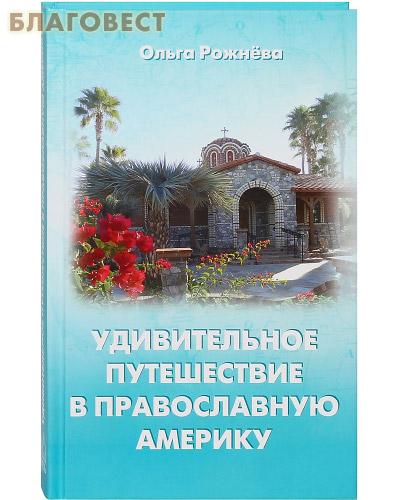 Удивительное путешествие в православную Америку. Ольга Рожнева