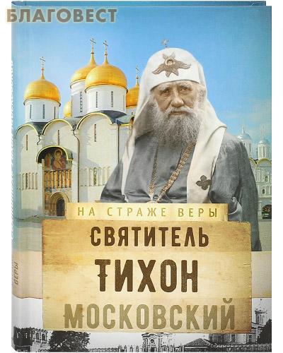 Святитель Тихон Московский. Сост. О. Л. Рожнёва
