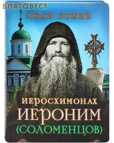 Иеросхимонах Иероним (Соломенцов). Сост. О. Л. Рожнёва