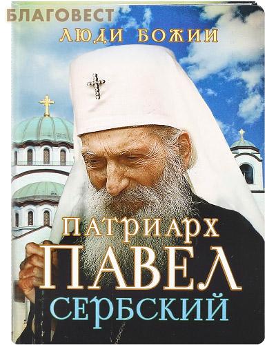 Патриарх Павел Сербский. Сост. О. Л. Рожнёва