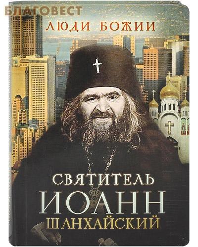 Святитель Иоанн Шанхайский. Сост. О. Л. Рожнёва