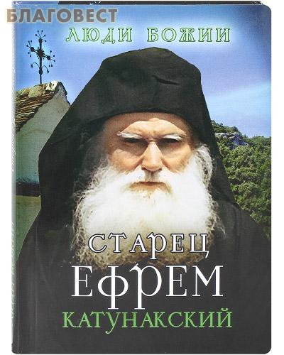 Старец Ефрем Катунакский. Сост. О. Л. Рожнёва